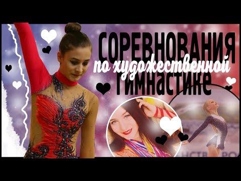 VLOG: Соревнования по гимнастике в ЗеленоградеЯ НЕ ВЫСТУПАЮ!!