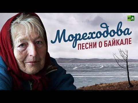 Мореходова. Песни о Байкале