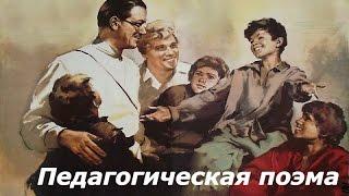 Педагогическая поэма фильм ☭ Антон Макаренко   советский педагог, Бригадный комиссар НКВД СССР