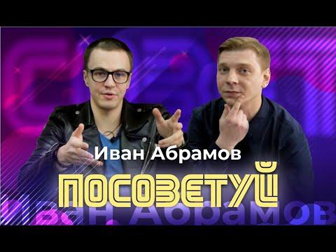 Иван Абрамов - резидент «StandUp» на ТНТ, Капитан команды КВН Парапапарам | Любимые пародии, Блиц