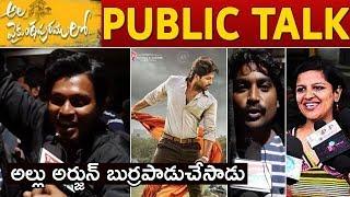 Ala Vaikunthapurramuloo Movie Public Review | Allu Arjun | Pooja Hegde | Trivikram | Tollywood Nagar