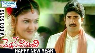 Gambar cover Happy New Year Song | Cheppave Chirugali Telugu Movie Video Songs | Venu | Abhirami | SA Rajkumar