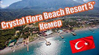 Отели  Турции:   CRYSTAL FLORA BEACH RESORT 5*   (Кемер  Бельдиби)