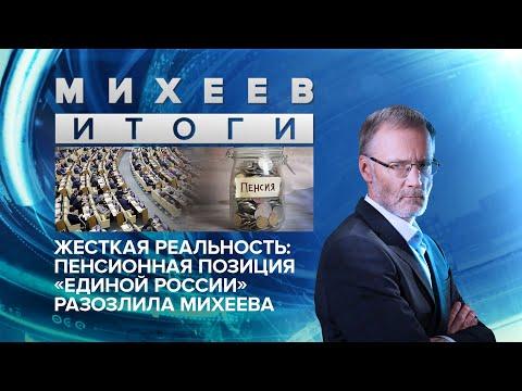 Жесткая реальность: Пенсионная позиция «Единой России» разозлила Михеева