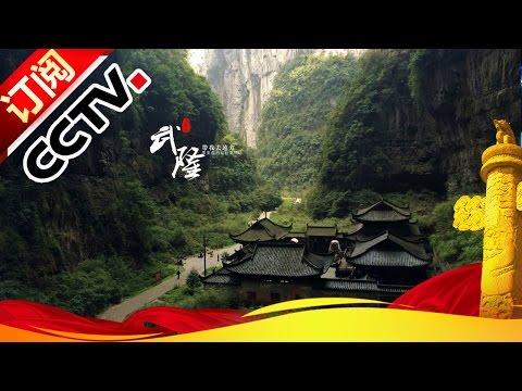 《江山多娇 - 瞰祖国大好河山·品中华人文之美》20161008 重庆武隆 | CCTV