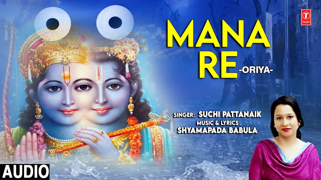 Mana Re I SUCHI PATTANAIK I Oriya Krishna Bhajan I Full Audio Song