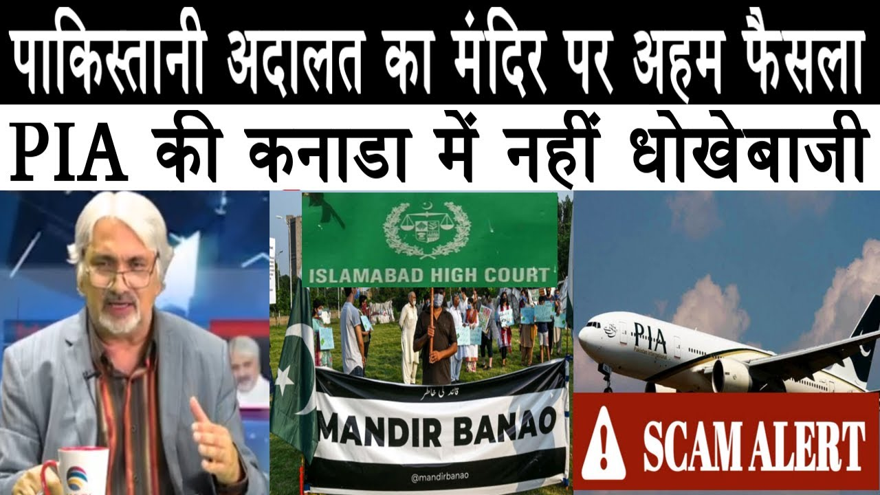 Pak Court Ruling On Islamabad Mandir/Temple Case and New PIA Scam In Canada 2020