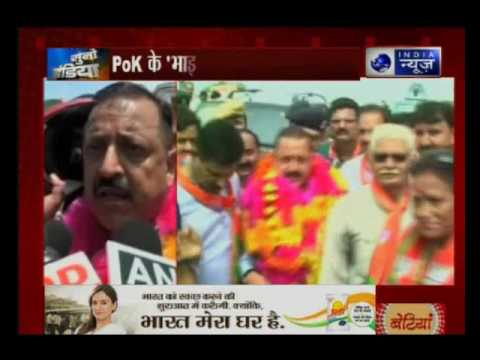 Jitendra Singh said 'Tiranga yatra' will end when tricolour hoisted in PoK