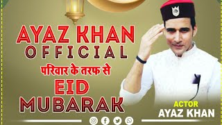 अयाज़ ख़ान ने अपने गाँव में #ईद कैसे मनाये हैं - AK Official