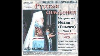 Русская симфония.