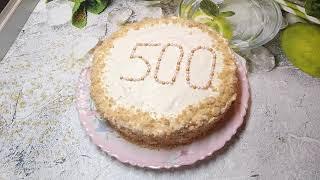 """Торт """"Нежность"""". Самый вкусный торт для моих подписчиков. НАС УЖЕ 500, УРАААААА!!!"""