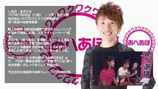北海道で活躍するローカルアイドルやクリエーターにスポットを当てたWeb 番組です。 http://com.nicovideo.jp/community/co3335442 ゲスト:あへあほ体操 しもの ...