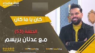كان يا ماكان | الحلقة 53 | مـع الفنان عدنان بريسم