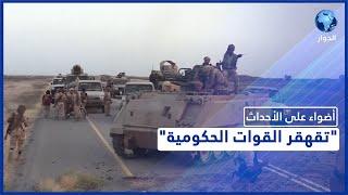 مليشيات الحوثي تتقدّم ميدانيا في مأرب على حساب الجيش اليمني