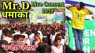 Mr.D Live Concert 2019||बन्दैछ नेपाल||Happy Holi 2019 Kathmandu||