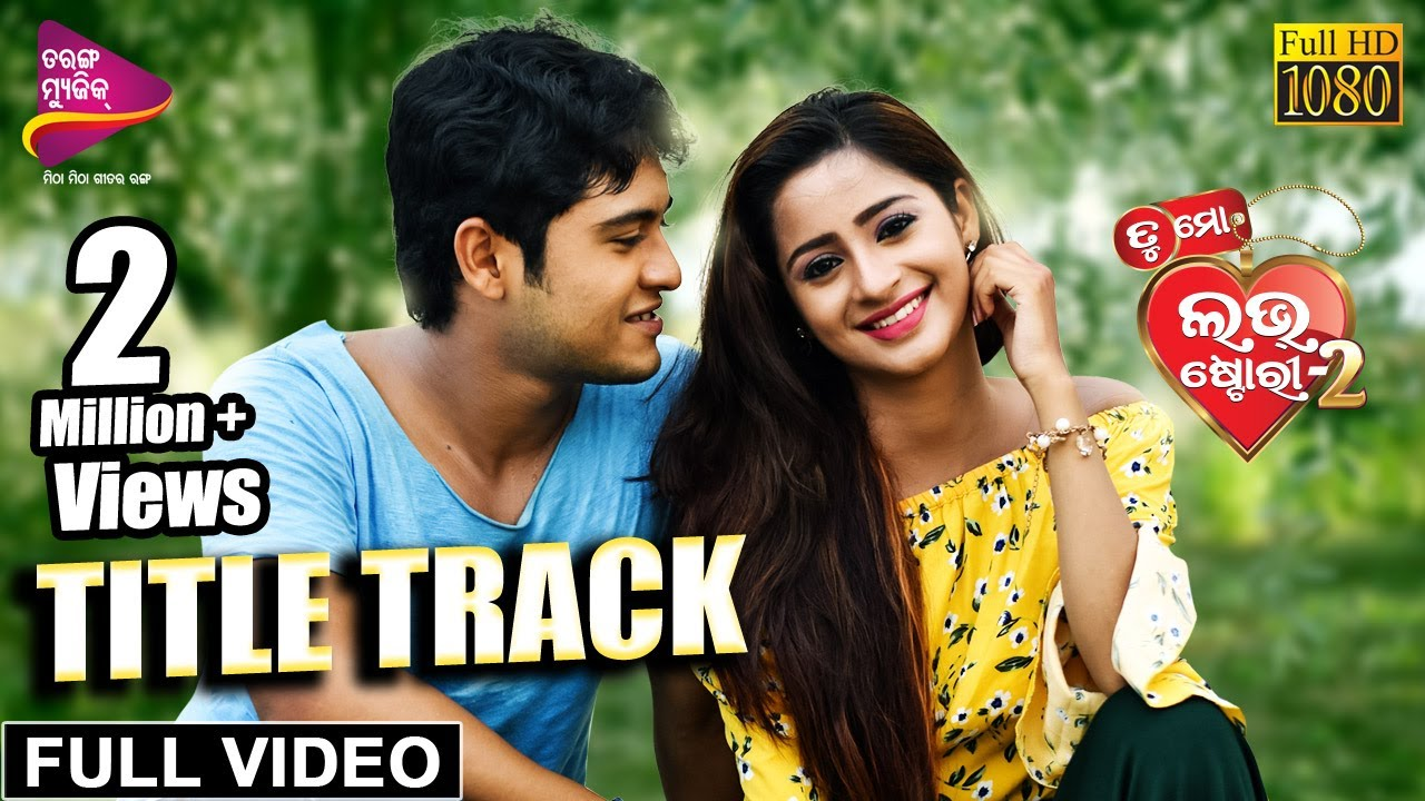 Tu Mo Love Story 2 Title Track Full Video Tu Mo Love Story 2 Swaraj Bhoomika Tarang Music