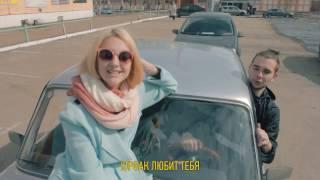 Мюзикл «Ла-Ла-ЮрФак» – пародия на «Ла-Ла Ленд» / La La Land in Russia