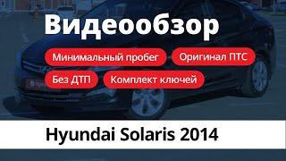 Hyundai Solaris 2014 – Минимальный пробег, Оригинал ПТС