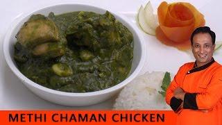 Methi Chaman Chicken