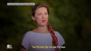 Новая волна творчества, посвященного Путину