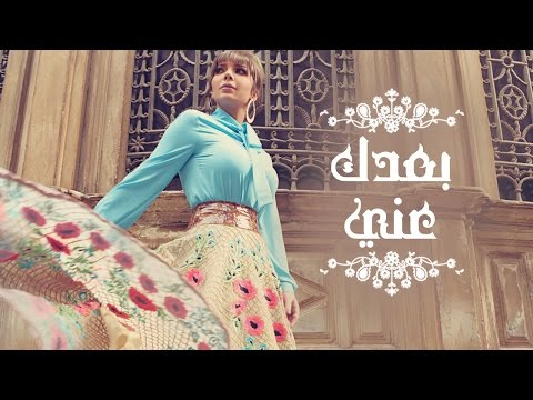 Assala - Boaadak Ani  | آصالة - بعدك عني [LYRICS]