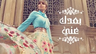 Download Assala - Boaadak Ani | آصالة - بعدك عني [LYRICS] Mp3 and Videos