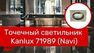 Точечный светильник KANLUX 43163, 71989 (KANLUX 2550, 2554 Navi) обзор