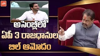 AP 3 Capitals Bill Passed In AP Assembly | YS Jagan | Vizag | Amaravati | Kurnool