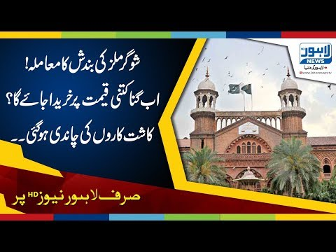 High Court declares decision on sugar mills closure case