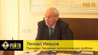 Л.Ивашов: зачем русским война в Сирии?