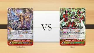 (VG-V-SS01 Proxy 120519) Gear Chronicle VS MegaColony