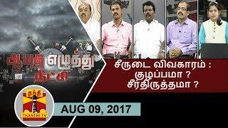 Aayutha Ezhuthu Neetchi 09-08-2017 – Thanthi TV Show