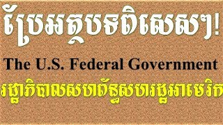 Reading Skill~The U.S.  Federal Government | រដ្ឋាភិបាលសហព័ន្ធសហរដ្ឋអាមេរិក | Lesson 02