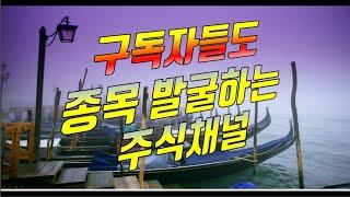 채널홍보 영원무역 씨에스윈드 GKL 락앤락 코오롱인더 …