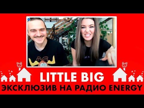 @Little Big: про новую песню HYPNODANCER, гейминг на самоизоляции, похудение с помощью острого соуса