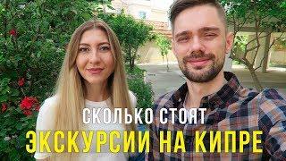 видео Экскурсии на английском