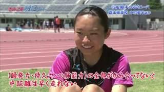「きみこそ明日リート#22」 中村美宇選手 陸上 (福島テレビ)