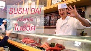 itadakimasu-ทริปกินแหลกล้างโลก-ep04-part1-ซูชิไดครั้งหนึ่งในชีวิต