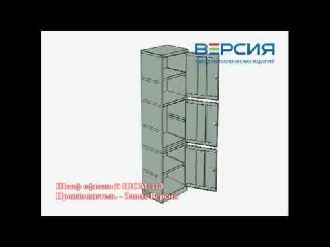 Шкаф офисный ШОМ-113