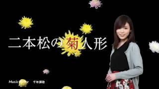 平成29年 第63回二本松の菊人形 テレビCM