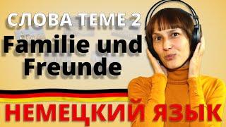 """Немецкий: слова теме 2 """"Familie und Freunde'/'Семья и друзья'. Немецкий с Оксаной Васильевой"""