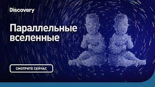 Параллельные Вселенные | Морган Фримен | Discovery