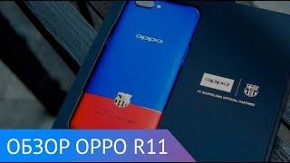 Обзор Oppo R11:  лучший смартфон для любителей футбола! (Barcelona Edition)