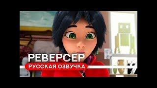 Леди баг и супер кот 2 сезон 17 эпизод Русская озвучка