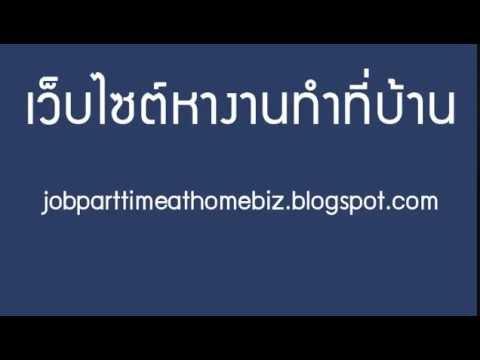 งาน PART TIME ธนาคารกสิกรไทย 2559 รับสมัครพนักงานเพิ่มหลายอัตรา