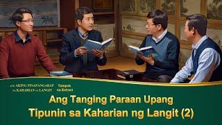"Tagalog Christian Movie Extract 2 From ""Ang Aking Pinapangarap na Kaharian sa Langit"": De enige manier om te worden opgenomen in het hemelse koninkrijk (2)"