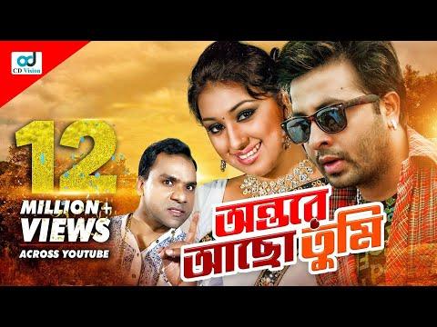 Ontore Acho Tumi (2016) | Full HD Bangla Movie | Shakib Khan | Apu Bishwas | Misha | CD Vision