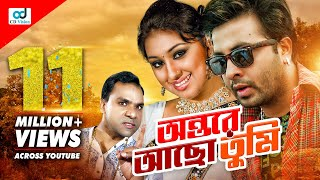 Ontore Acho Tumi Full HD Bangla Movie | Shakib Khan, Apu Bishwas | New movie