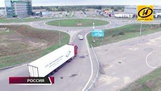 Бестранзитные технологии оформления грузов представляет таможенная служба Беларуси