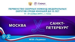 Смотреть видео Хоккейный матч. 13.11.19. «Москва» - «Санкт-Петербург» онлайн
